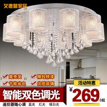 艾德馨 led吸顶灯圆形水晶灯变色客厅灯温馨卧室灯饰餐厅灯具1405