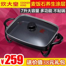 炊大皇K3042家用多功能电火锅电热锅电炒锅煎锅不粘锅韩式烧烤锅