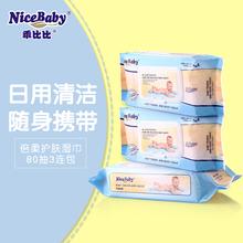 乖比比婴儿湿纸巾 带盖卫生宝宝柔湿巾80抽3连包新生儿护肤湿巾