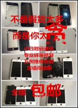 查看专业更换苹果iphone6 6plus5 5s屏幕总成4 4s 5c触摸外屏玻璃维修