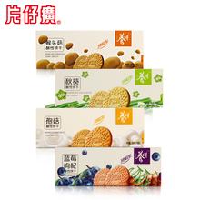 片仔癀 蓝莓枸杞 黄秋葵 猴头菇 双孢菇 酥性原味曲奇饼干1200g