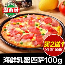 查看潮香村海鲜乳酪匹萨100g冷冻披萨半成品比萨微波烤箱家庭西餐面饼