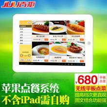 无线WIFI  平板点菜机 点菜宝餐饮系统 电子菜谱 苹果系统