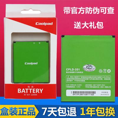 酷派大神F2电池8675-HD 5951 5950 T1 5891Q 8730L 7296原装电池