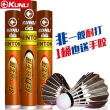 1桶包邮 羽毛球正品Kunli群力KL-09 耐打王黑鹅毛球12只装训练球