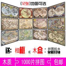 仿古中国世界地图进口木质1000片拼图 成人儿童 送木盒或框 包邮