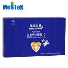 Meitek 美泰双键牌氨糖软骨素片 1.0g/片*28片/瓶*3瓶