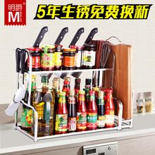 明爵厨房置物架不锈钢收纳架储物架调料调味刀架壁挂厨房用品
