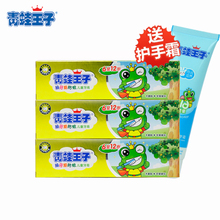 青蛙王子 儿童牙膏 无氟 6-12岁换牙期宝宝牙膏 3只特惠装 正品