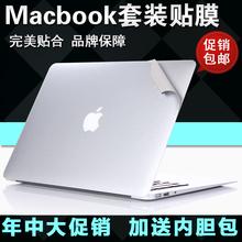 苹果macbook全套保护贴膜 air pro笔记本电脑外壳贴纸 11 13 15寸