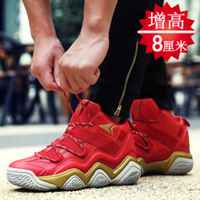 查看内增高男鞋8cm运动鞋男跑步鞋内增高鞋男式8cm运动增高鞋男8厘米