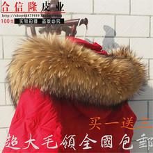 查看超大帽条貉子毛毛领子狐狸毛条羽绒服假领子女士大衣毛领真毛围巾