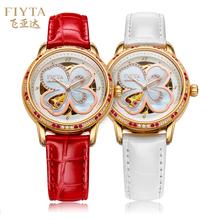 飞亚达手表女士防水机械表女表四叶草镂空真皮带品质手表腕表