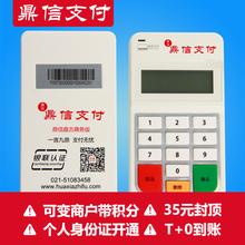 鼎信收款宝 多商户蓝牙芯片移动刷卡器手机POS一清机Ef699QcX