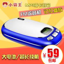 小霸王便携式迷你插卡小音箱PL-330 MP3播放器锂电池插TF卡收音机