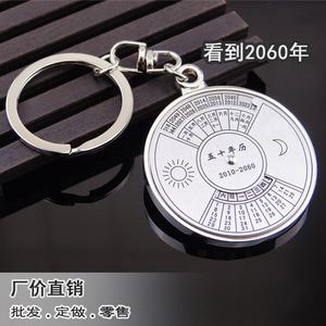 爆款 中英文万年历钥匙扣 加厚优质罗盘钥匙链 订制logo激光刻字