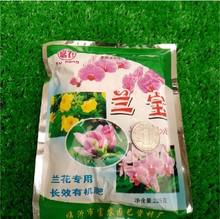 兰花肥料 兰宝 盆栽兰花专用有机肥 适合蝴蝶兰 剑兰 大花蕙兰