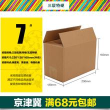 查看3层特硬7号邮政纸箱淘宝发货包装盒定做彩色印刷快递纸盒子飞机盒