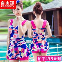 韩国新款 连体裙式保守遮肚平角女泳衣 钢托小胸聚拢泡温泉游泳衣