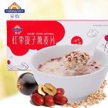 荣怡红枣提子燕麦片480g 无糖水果燕麦粥 即食即冲饮美味早餐食品