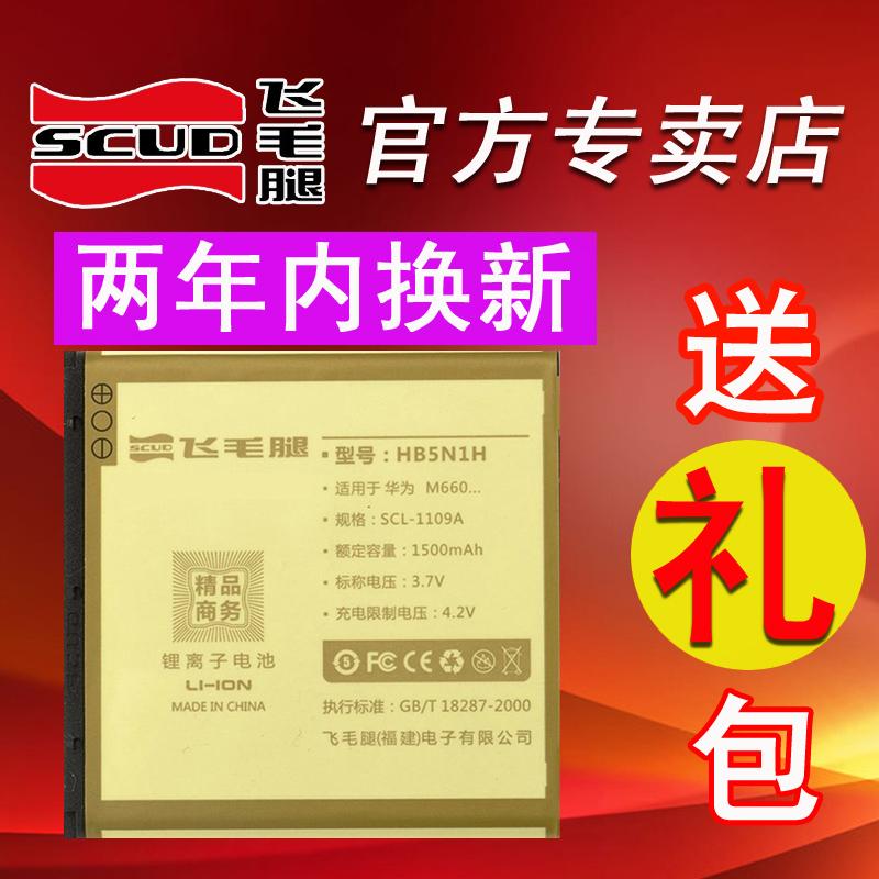 飞毛腿华为Y320-T00/C00手机电池U8825D T8830 C8812 HB5N1H电板