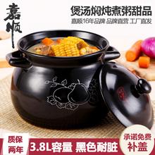 嘉顺/JSH 砂锅炖锅陶瓷煲汤锅 明火耐高温煲汤砂锅瓦罐 3.8L汤煲