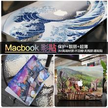 大秦苹果macbook pro/Air彩膜笔记本保护膜免裁剪电脑贴纸