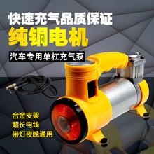 汽车车用车载轮胎便携式充气泵打气泵单杠点烟器电源出行旅行必备