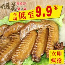 馋嘴虫麻辣鸭翅卤味特产红烧鸭肉类旭美零食办公休闲小吃真空包装