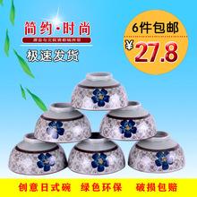 陶瓷碗 米饭碗 金彭优质陶瓷碗  面碗 汤碗 泡面碗  创意日式碗