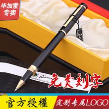正品毕加索908水笔签字笔中性笔宝珠笔 都市男女士金属签字笔刻字