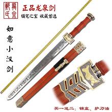龙泉郑氏宝剑短剑工艺剑秦剑小剑如意剑汉剑镇宅未开刃