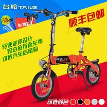 台铃14寸迷你折叠电动自行车 小钰铃铝合金36V锂电电动车代步车