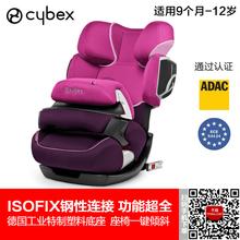 CYBEX Pallas2-fix 德国进口儿童安全座椅汽车isofix 9个月-12岁