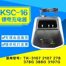 适配建伍 KSC-16 TK-3107G 2107 378G 388G充电器KNB-14充电器