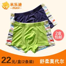 米乐迪 2条装莫代尔儿童内裤 男童平角短裤大童男孩宝宝四角内裤