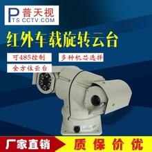 查看监控云台一体机红外车载云台摄像机普天视PTS-3063可选装多种机芯
