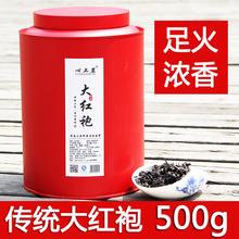 查看心上茗大红袍茶叶散装500g特级浓香型大红袍武夷岩茶礼盒装礼品茶