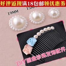 查看花盘珍珠贴片圆盘珍珠发饰头饰发夹儿童diy饰品钻盘手工材料配件