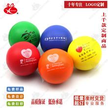减压球/压力球/舒压球/STRESS BALL100个起可印定制logo 展会小礼
