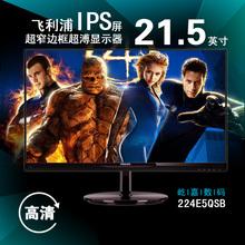 Philips/飞利浦224E5QSB 21.5寸IPS广视角窄边框电脑液晶显示器