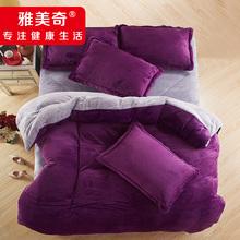 雅美奇法莱绒四件套纯色加厚珊瑚绒保暖冬季床品法兰绒被套床单