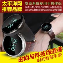palmhang/掌航智能手表蓝牙手环蓝牙手表运动计步器防水