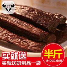 牛肉干内蒙古特产手撕风干牛肉干批发孜然原味麻辣零食美食品包