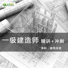 2017一级建造师  建筑实务  精讲+冲刺培训班