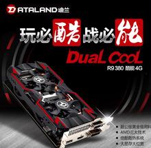 迪兰恒进 R9 380 酷能 4G DDR5/支持DX12 4K游戏显 立减