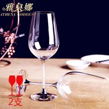 雅典娜】高档钻石脚波尔多水晶红酒杯子 无铅高脚杯葡萄酒杯 套装