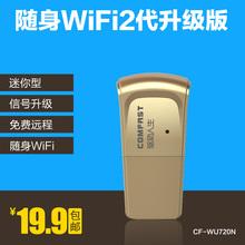 COMFAST迷你USB无线网卡手机无线移动路由器随身WiFi 便携AP包邮