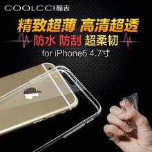 新款超薄iphone6透明壳 苹果6 4.7硅胶保护套 手机全包边框软后壳