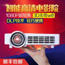 短焦投影机高清1080P家用办公投影仪 高清家用3D LED投影DLP智能